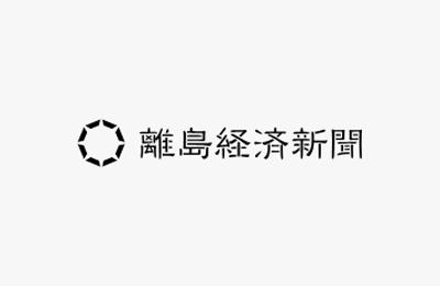ritokei(離島経済新聞)HPリニューアル