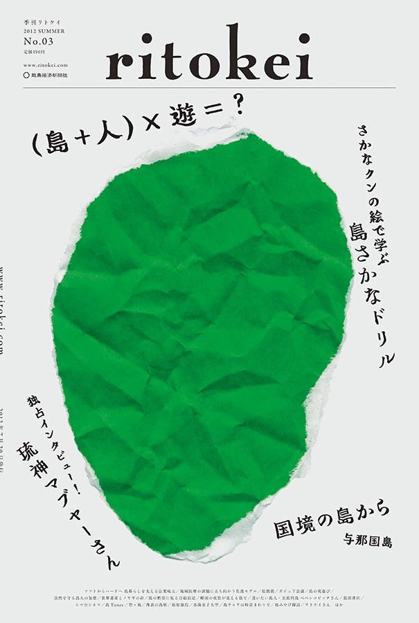 ritokei003-20-01-011