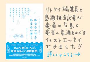 160824amaminoamami_bnr2