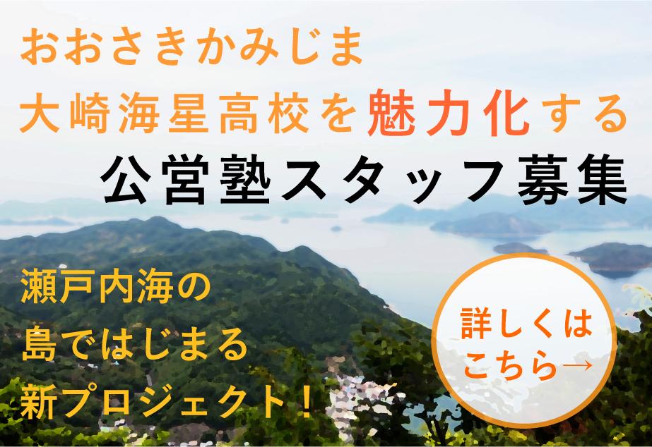 bnr_osakikamijima_03