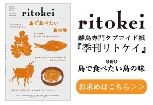 ban_ritokei17