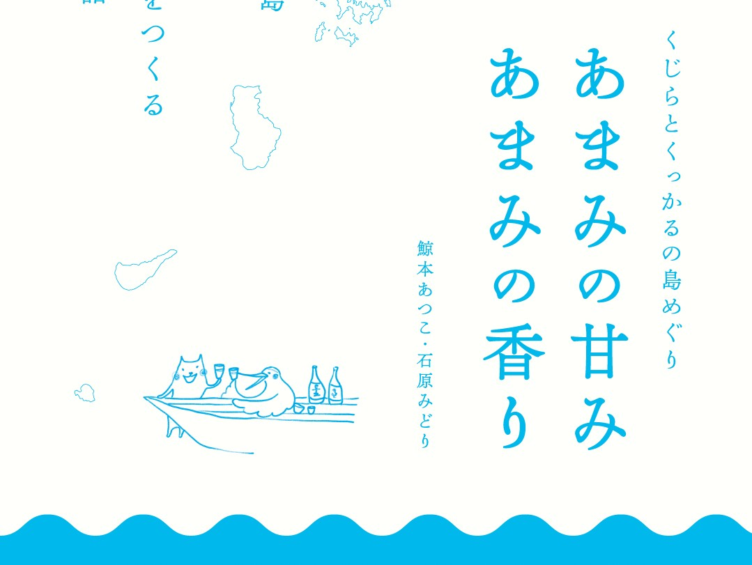 島酒本帯付書影_最終版2-RGB