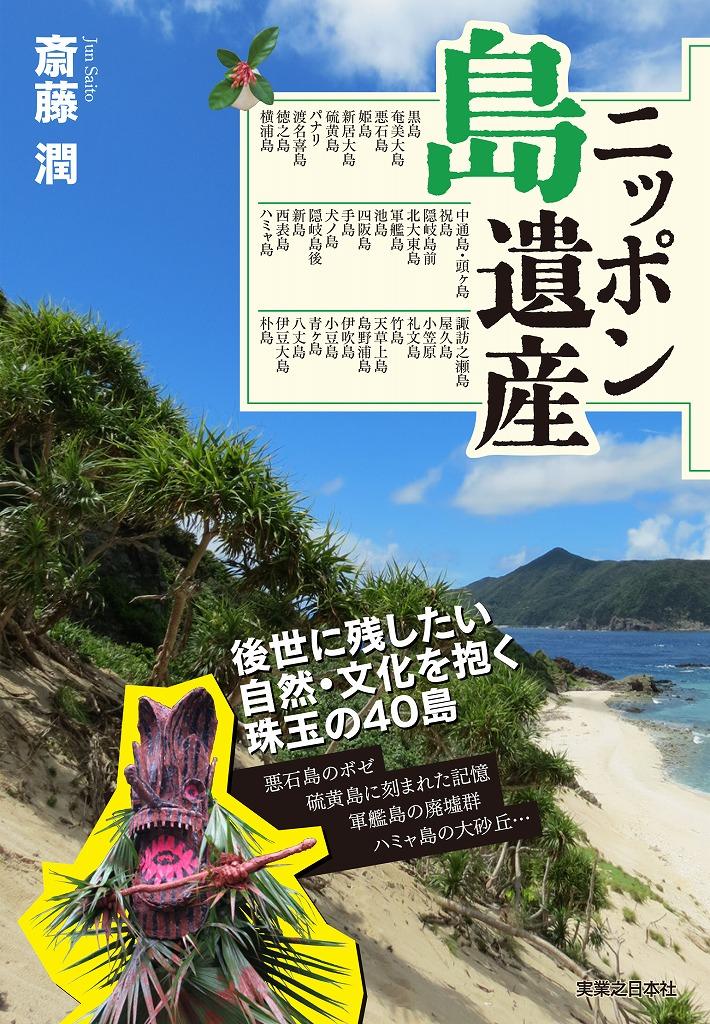 shimaisan_cover
