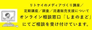 bnr_shimamonomado_s
