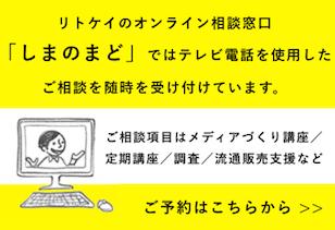 bnr_shimanomado
