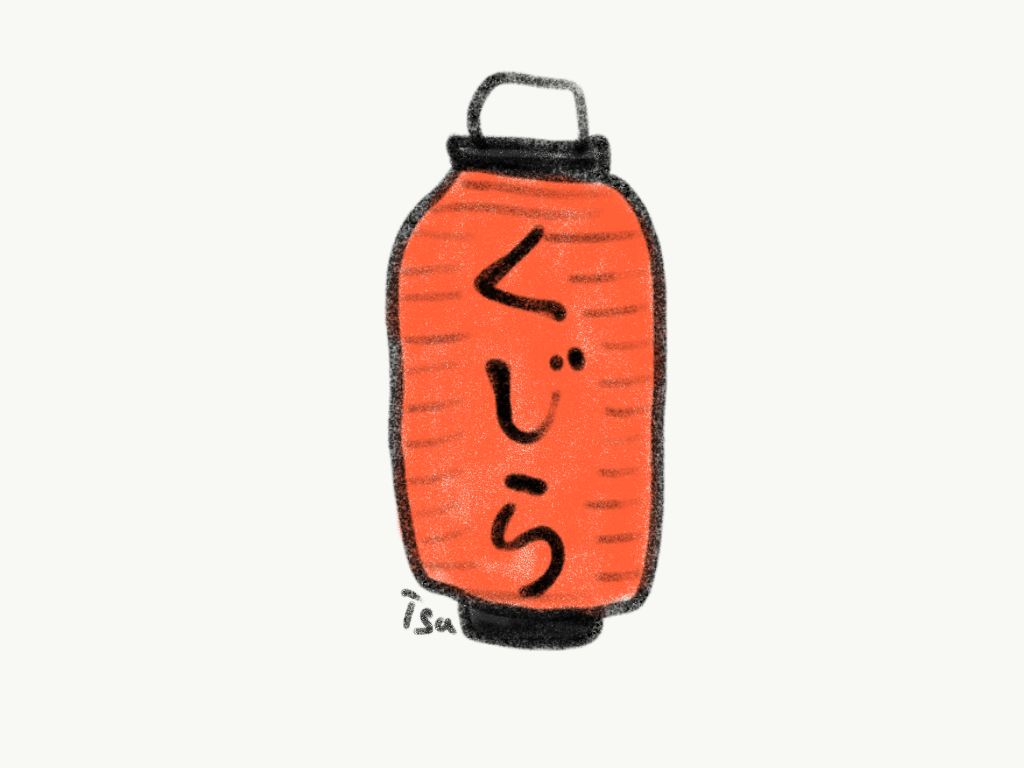 kujirachochin