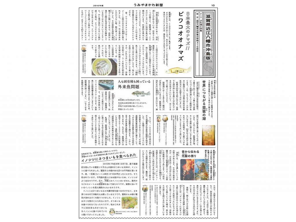 うみやまかわ新聞2016_p10-11_12