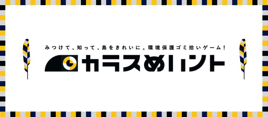 karasume