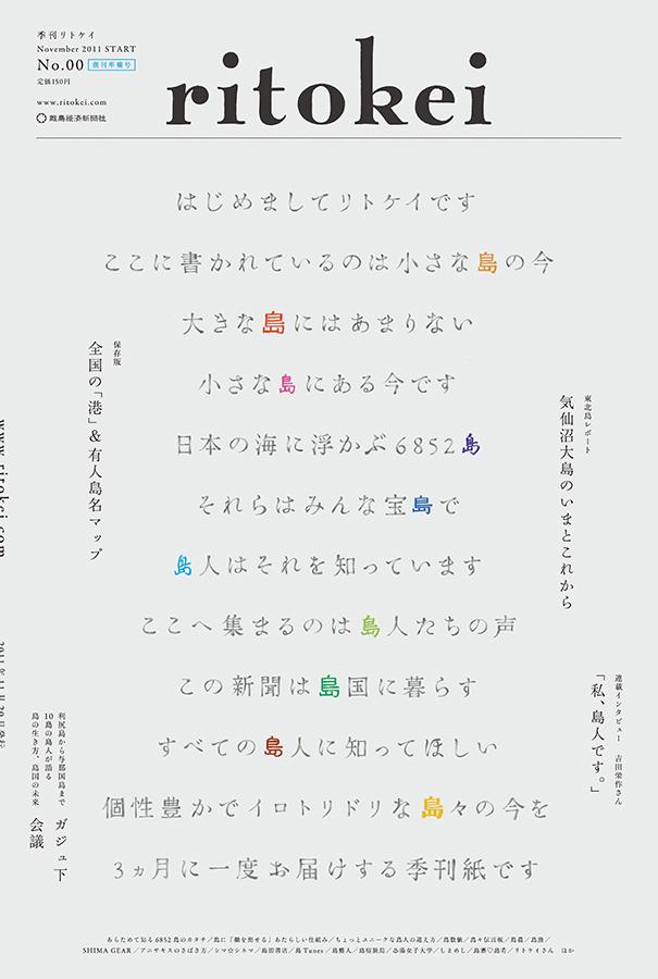 ritokei-16-01-6