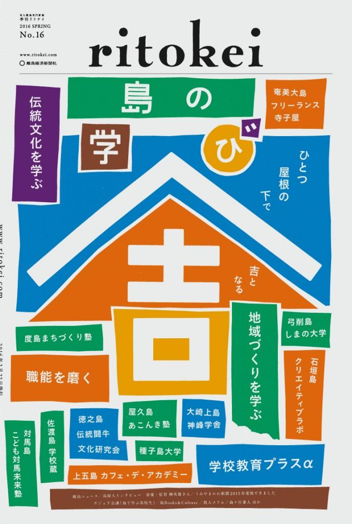 ritokei16_表紙