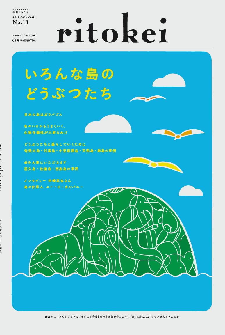 ritokei18_表紙