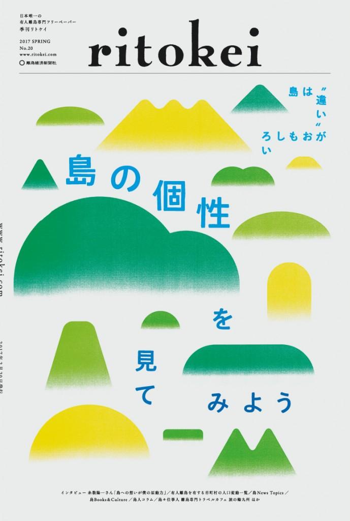 ritokei20_表紙