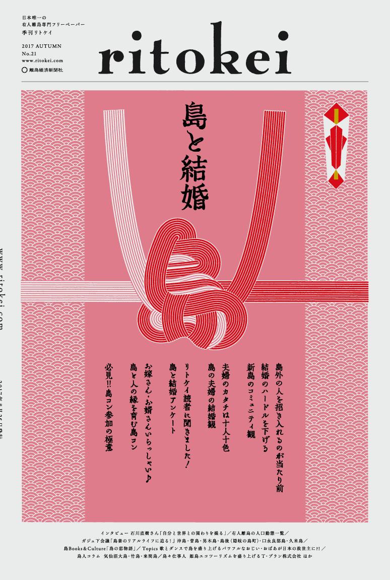 ritokei21_表紙