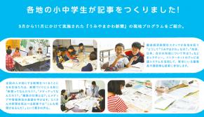 umiyamakawa_2-291x167