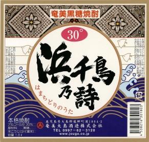 1_hamachidori-291x277
