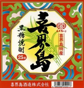 1_kikaijima-291x302