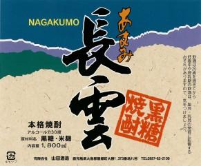 2_nagakumo-291x241