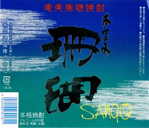 2_sango-291x251