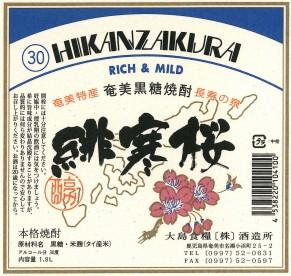 5_hikanzakura-291x276