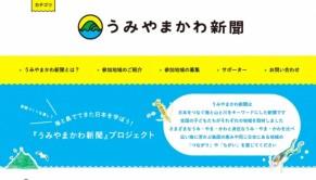 umiyamakawa_3-291x166