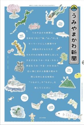 umiyamakawasinbun_h1-291x432
