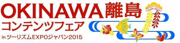 離島コンテンツフェア2015ロゴ0819_fix