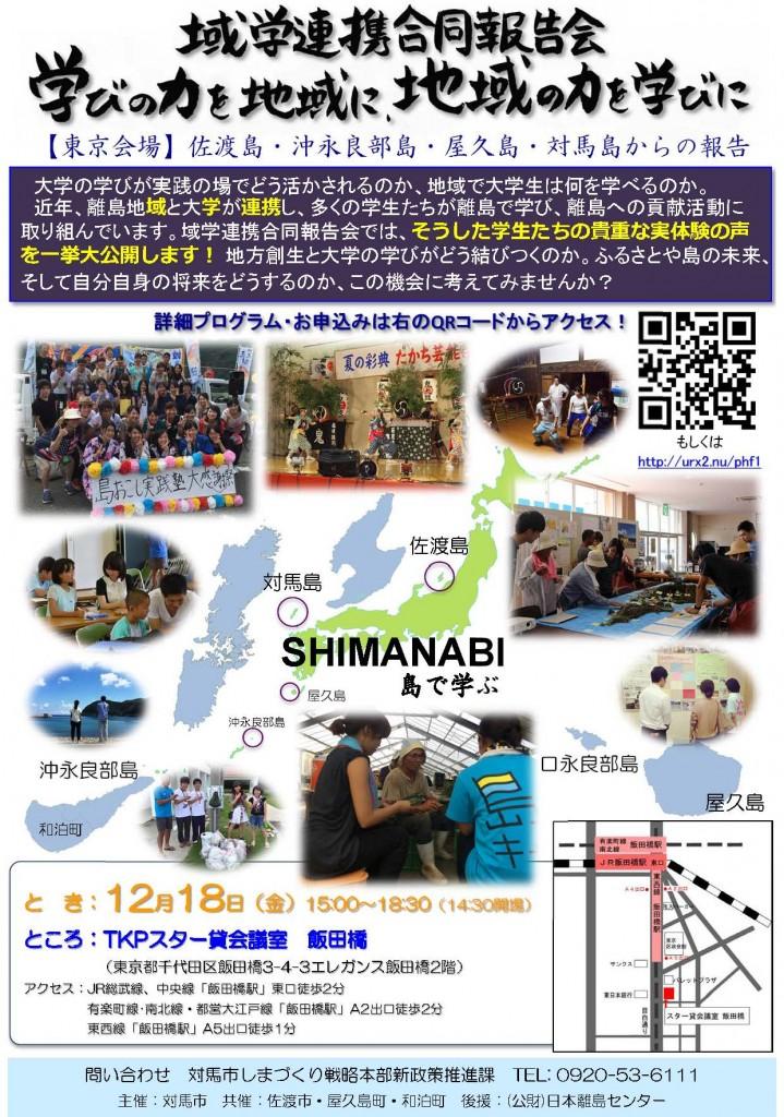 2015域学連携合同報告会(東京会場)