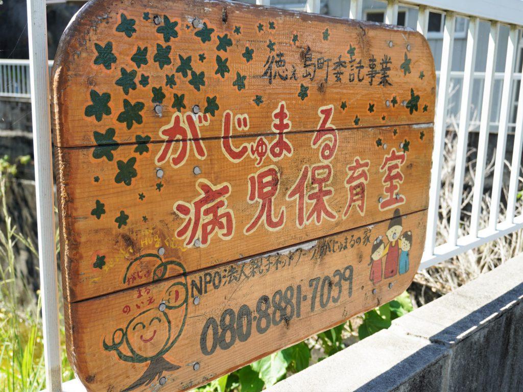 徳之島「がじゅまる病児保育室」(鹿児島県)