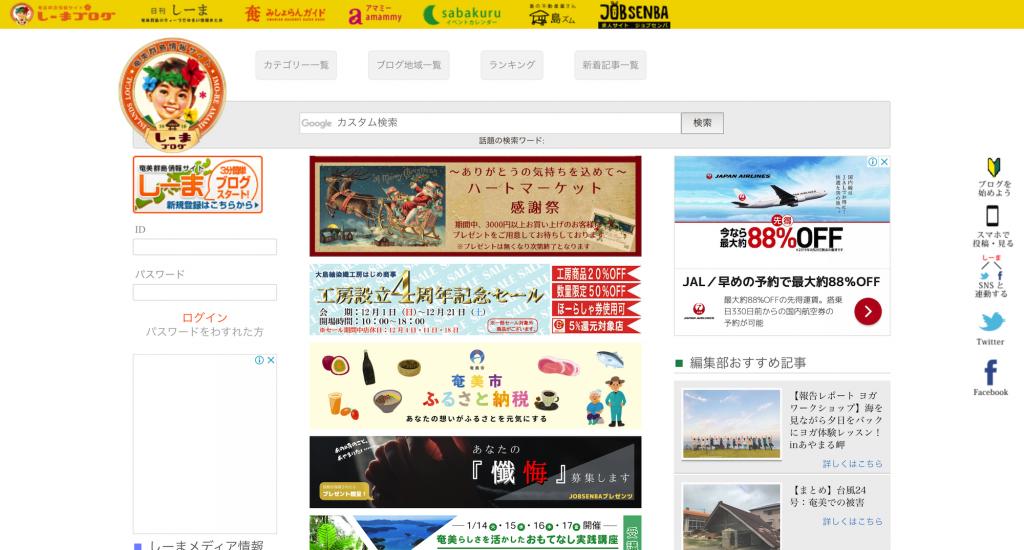 しーまブログホームページ画面