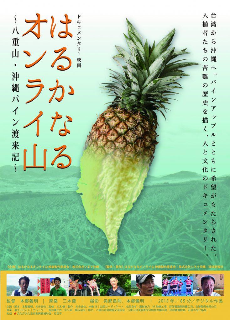 はるかなるオンライ山〜八重山・沖縄パイン渡来記〜