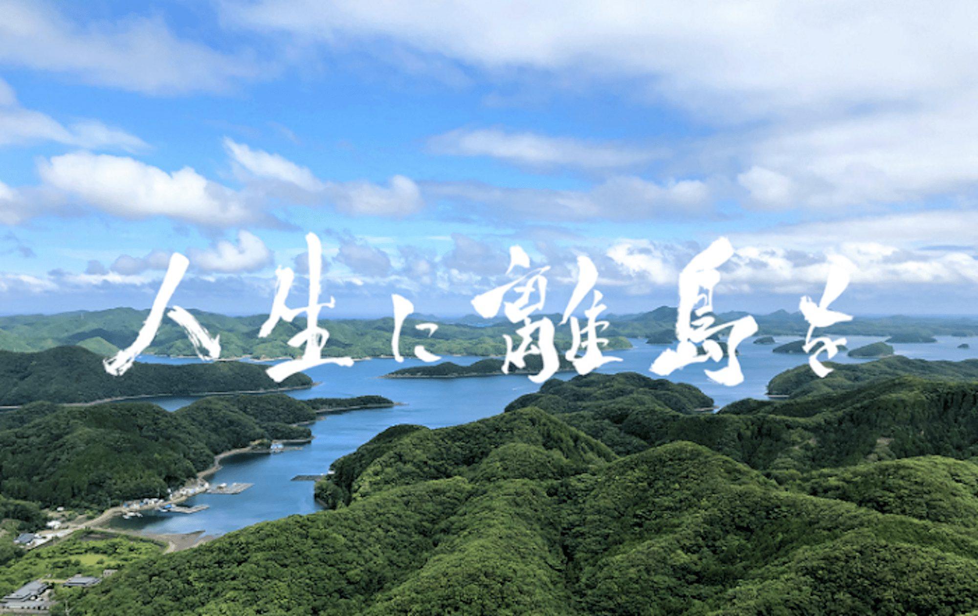 【対馬や全国でスタッフ募集】日本の島を駆けめぐり、島と人を支えるアイランデクスの仕事 - 離島経済新聞